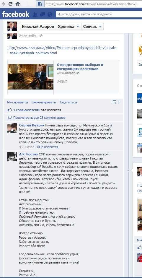 Кусочек страницы Азарова на Фейсбук