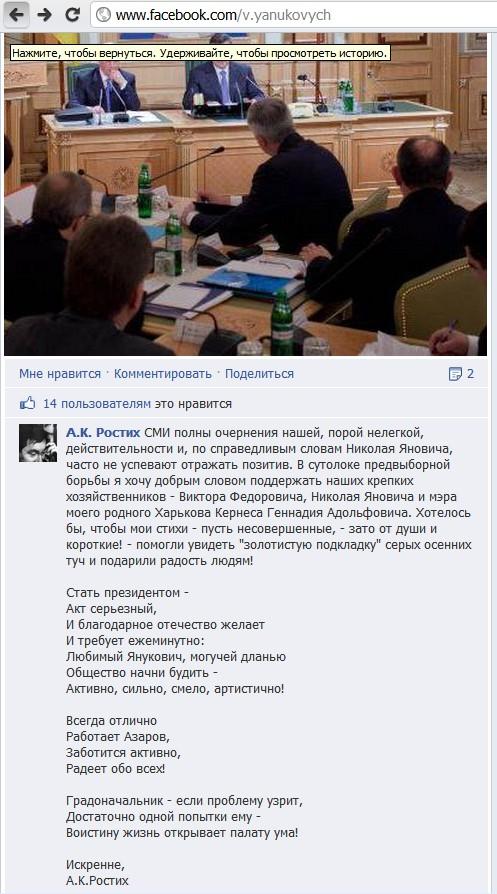 Скриншот страницы Януковича на Фейсбук